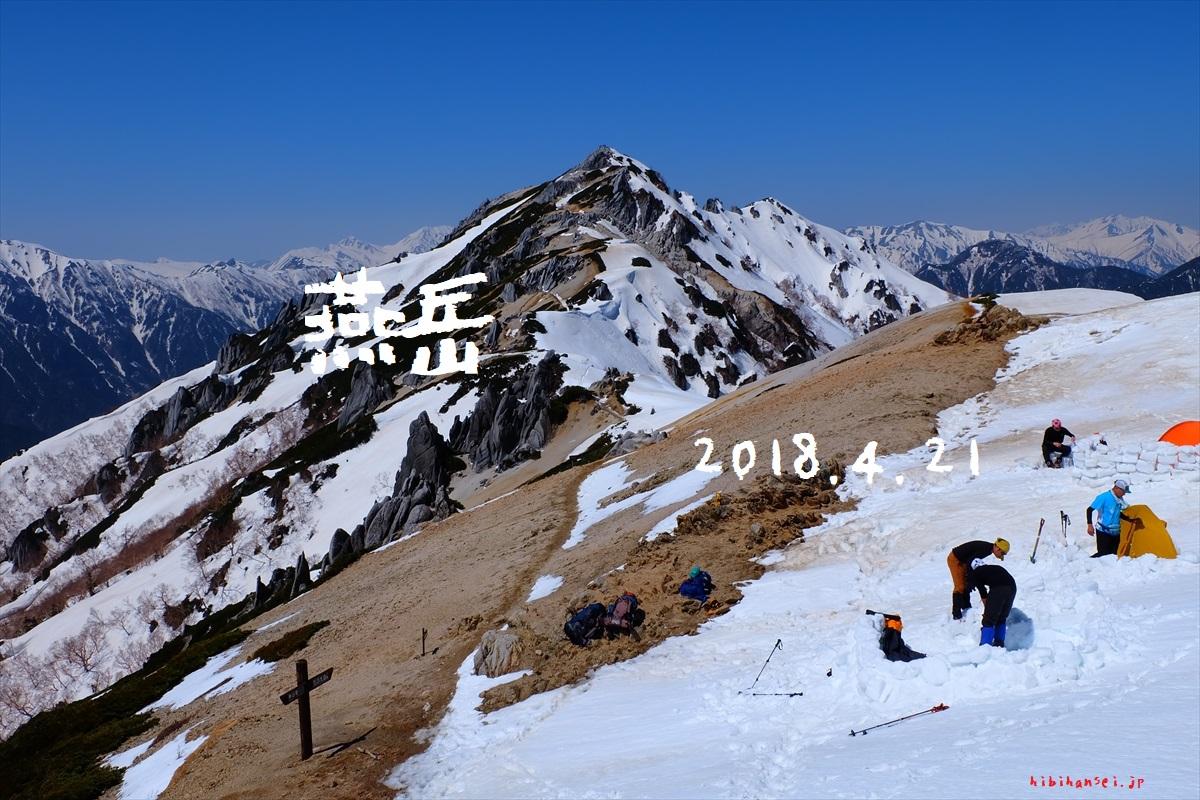 燕岳 雪山登山(中房温泉) 合戦尾根は甘くない!山ガールが踊る峰