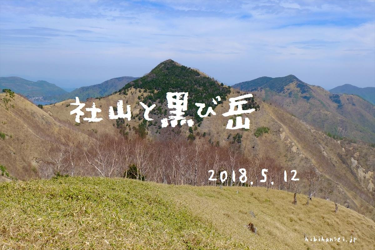社山と黒檜岳 登山 中禅寺湖と日光連山の見晴は新緑萌える熊笹の峰