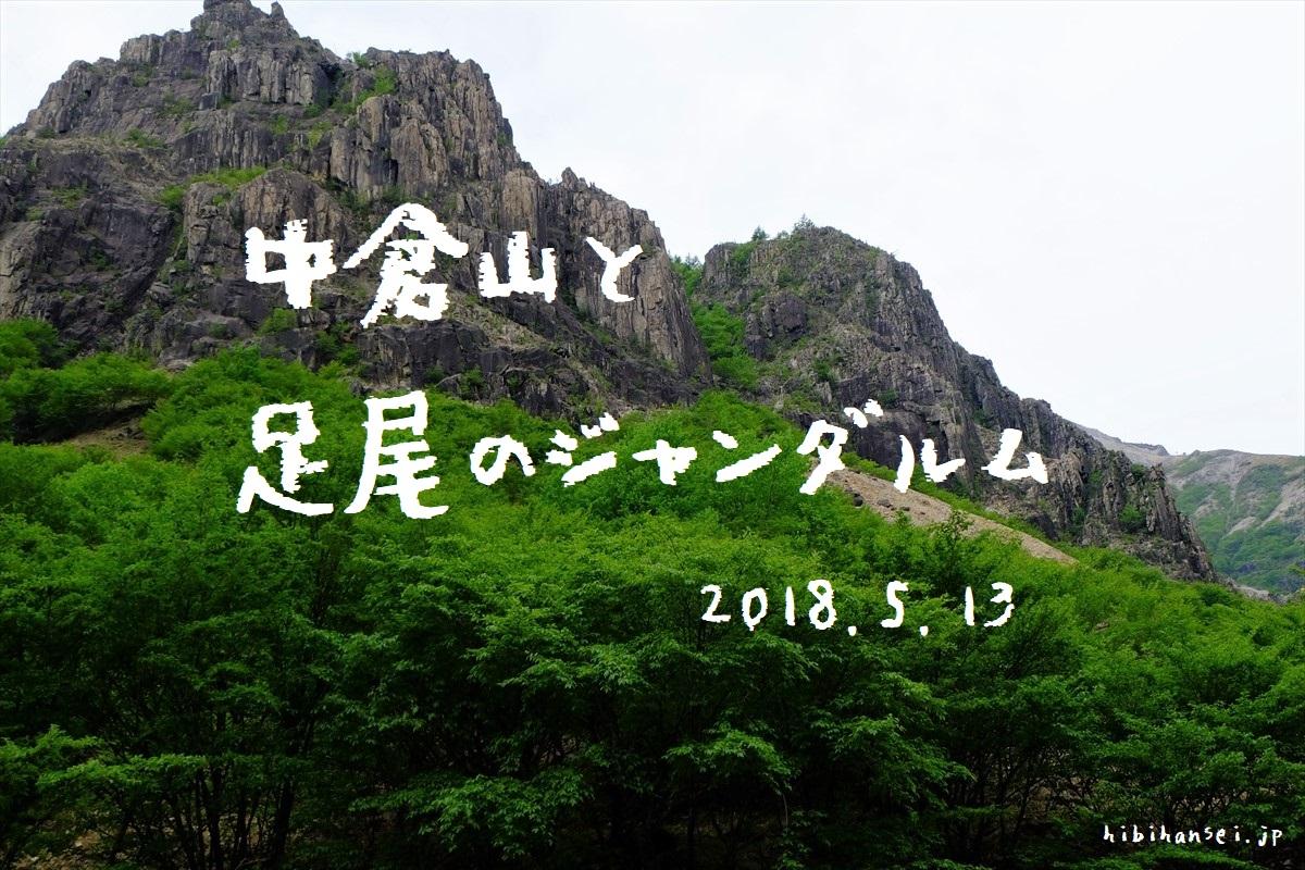 足尾のジャンダルムと中倉山 孤高のブナと恐怖のグランドキャニオン 日帰り登山