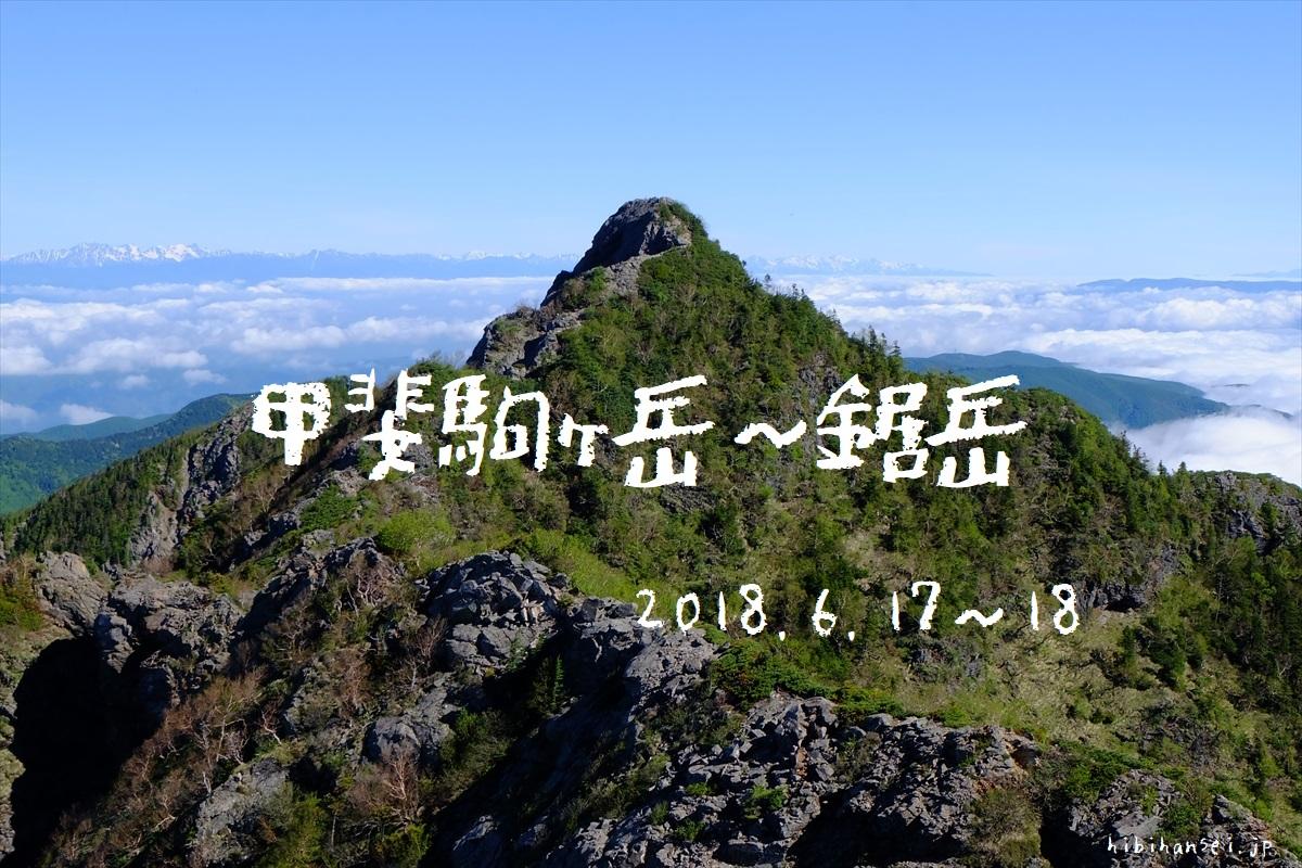 鋸岳と甲斐駒ヶ岳(戸台) 南アルプス屈指の険路はガレ場との戦いの峰 六合目石室泊登山