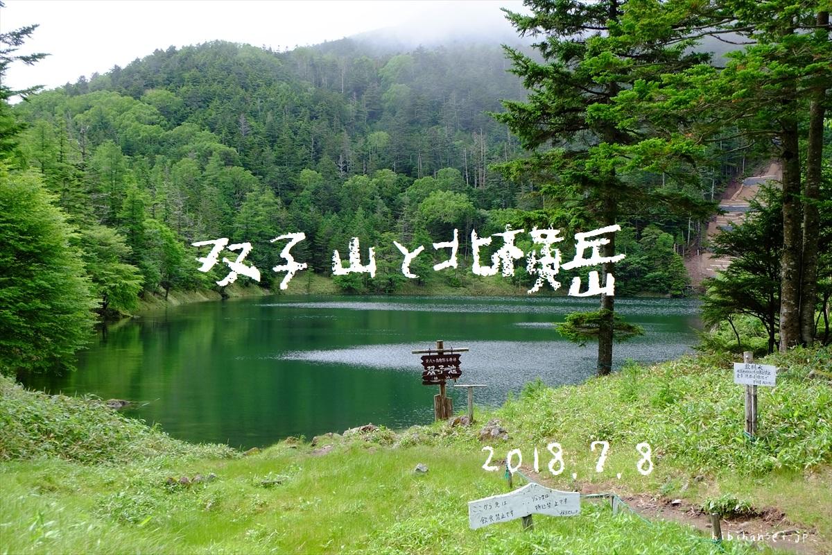 双子山と北横岳(大河原峠〜双子池) 日帰り登山 そのまま飲める神秘の池と北八ヶ岳の静かな森の峰