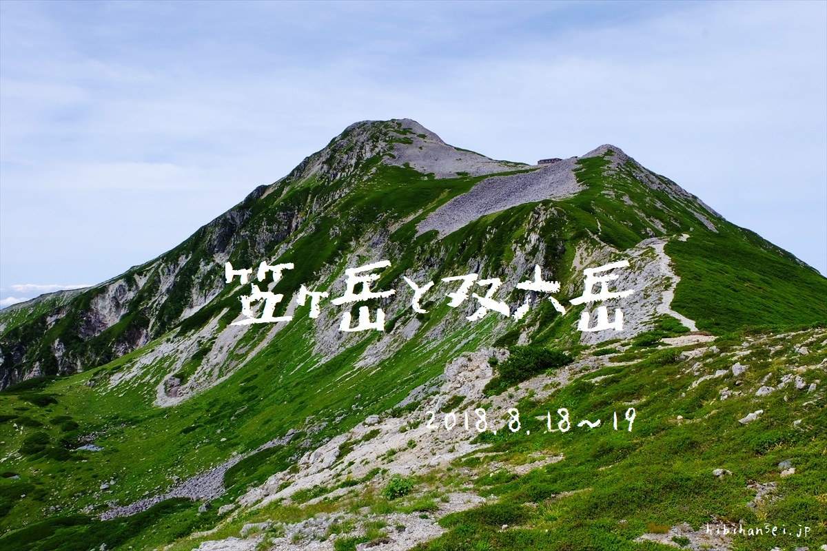 笠ヶ岳と双六岳 登山(新穂高温泉) 天国の様な稜線歩きと地獄の笠新道はギャップ萌えの峰 テント泊