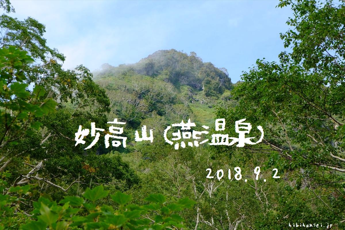 妙高山 登山(燕温泉) 黄金の湯と源湯を巡る旅 静かな北信の森は湯けむりけむる峰 日帰り
