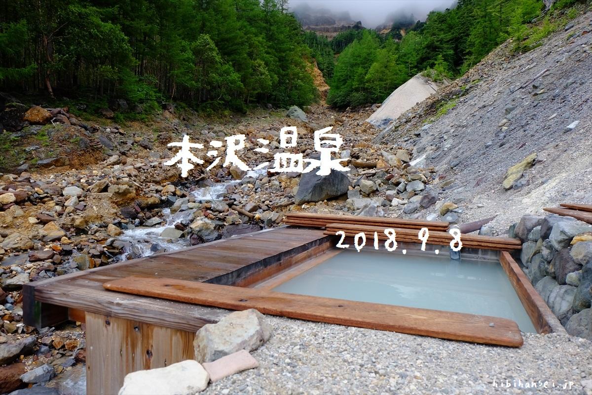 """本沢温泉(八ヶ岳) 登山 日本最高所の野天風呂""""雲上の湯""""とカラマツの森の峰 テント泊"""