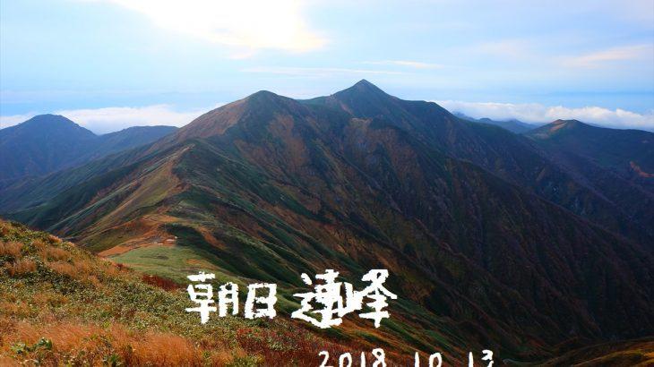 朝日連峰縦走 大朝日岳紅葉登山 東北の秋山は大絶景の稜線歩き 竜門小屋泊