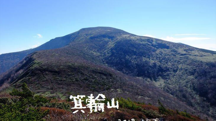 箕輪山と鬼面山 登山(野地温泉) 晩秋の安達太良連峰最高峰へ