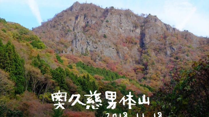 奥久慈男体山 登山(西金駅~袋田駅) 茨城の秋を彩る紅葉美と袋田の滝