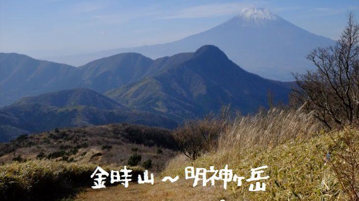 金時山~明神ヶ岳 登山(公時神社) 箱根外輪山の人気ルートは富士山の大絶景