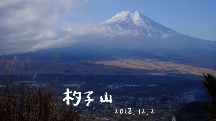 杓子山と高座山 登山(鳥居地峠) スリルに満ちた急坂と富士山の大展望