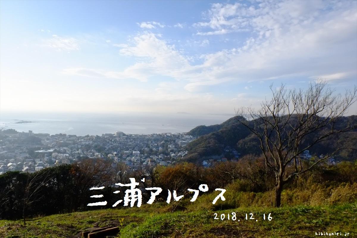 三浦アルプス 登山(安針塚駅~新逗子駅) 青い海と虹が掛かる山頂へ三浦半島横断の旅