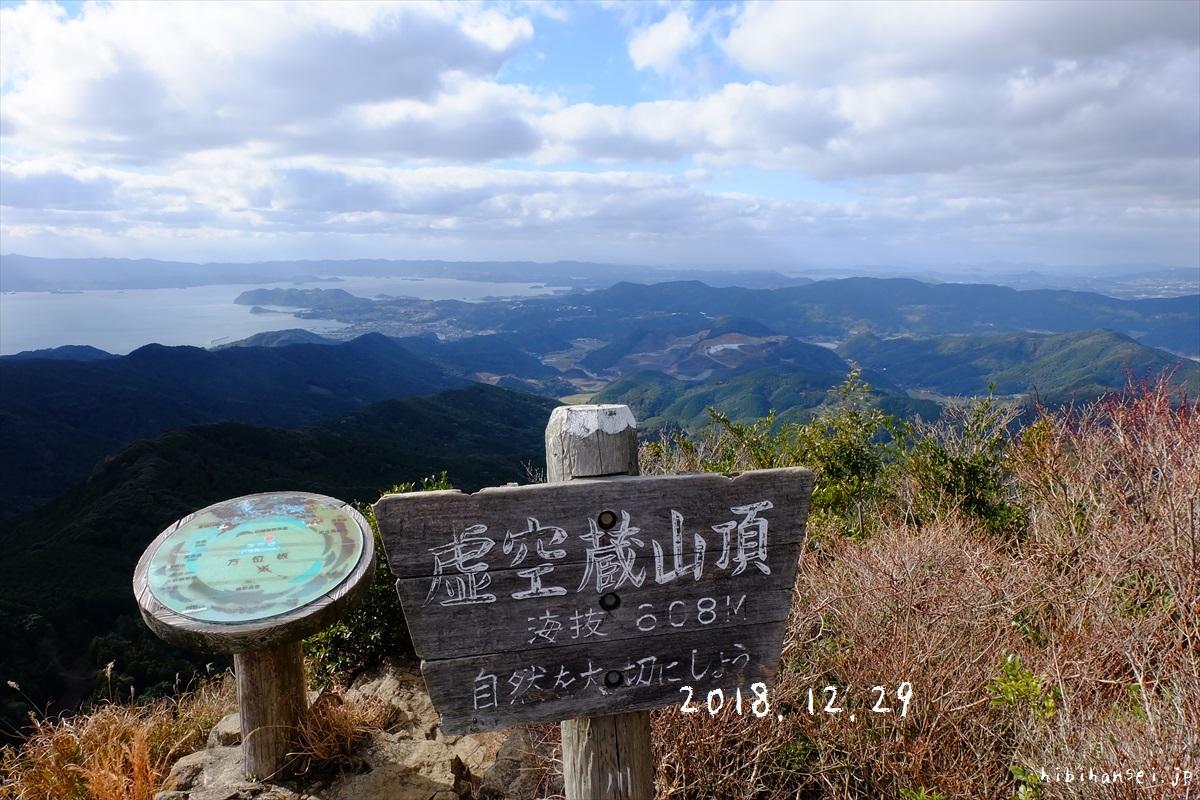虚空蔵山 登山 九州のマッターホルンは眺望良しのトンガリ山入門の峰