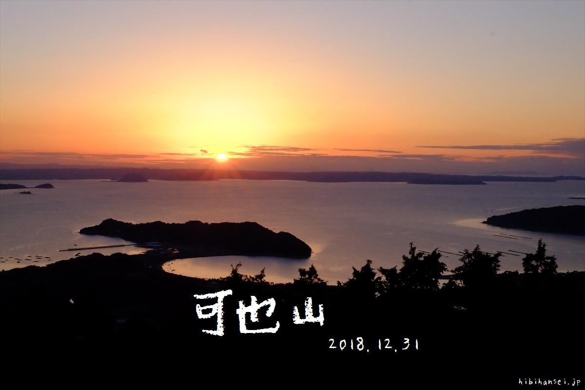 可也山 登山 1年を締めくくる男旅 大晦日の夕焼け小焼けと夜景の旅