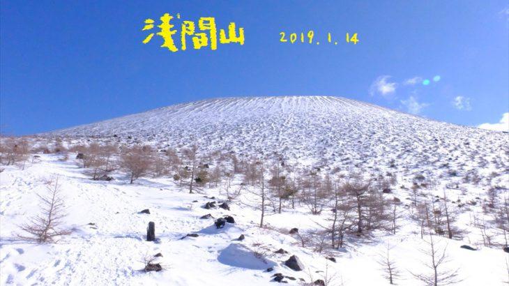 浅間山 雪山登山(浅間山荘~前掛山) ギラつく太陽と煙を吐く山頂は大展望の峰
