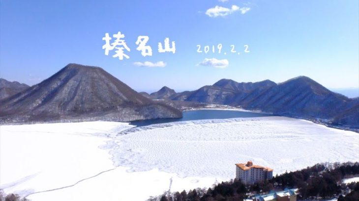 榛名山 雪山登山 凍った榛名湖を周回する悪ふざけの旅 榛名富士~掃部ヶ岳登山