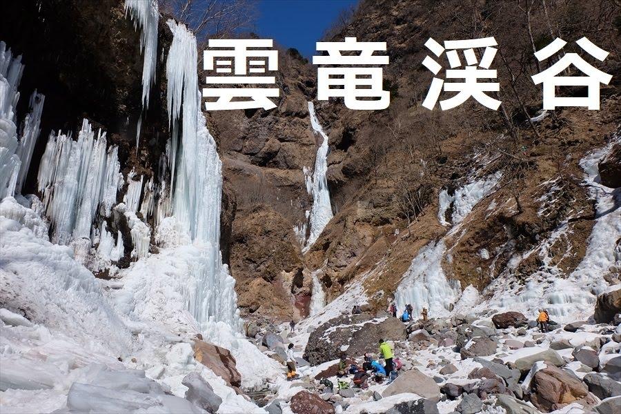 【登山かわら版】雲竜渓谷を徹底解説!氷瀑を見に日光へ行こう!