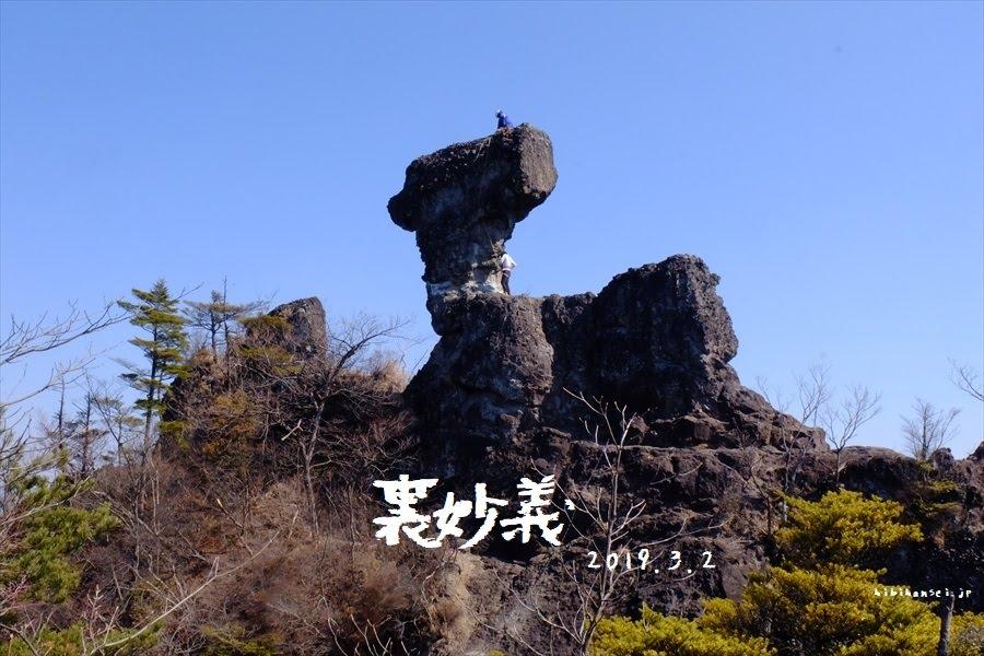 裏妙義 登山(丁頭の頭~三方境) 高所恐怖症が挑む名物ハンマーと悲鳴の峰