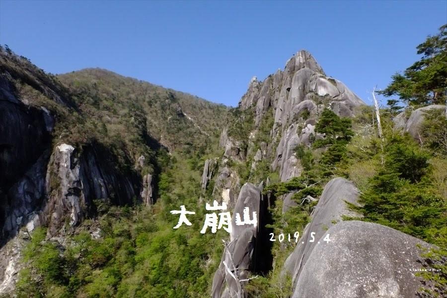 大崩山 登山(湧塚尾根〜坊主尾根) 袖ダキからの絶景とアケボノツツジ満開の峰