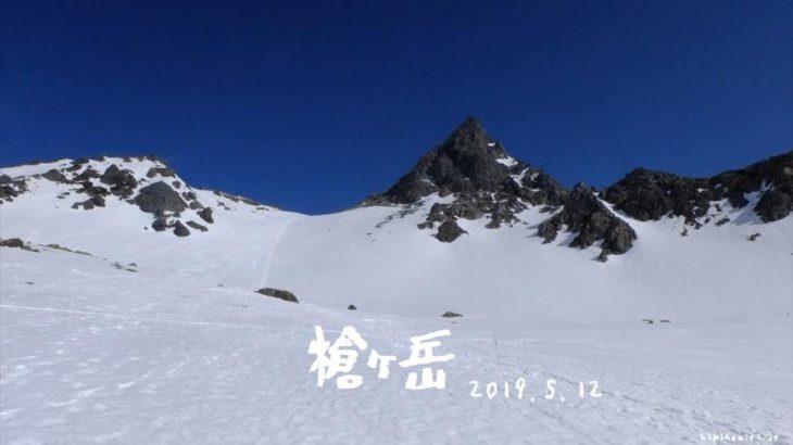 槍ヶ岳 残雪期登山(上高地) 天を衝く穂先と雪に埋まる槍沢は登山者憧れの峰