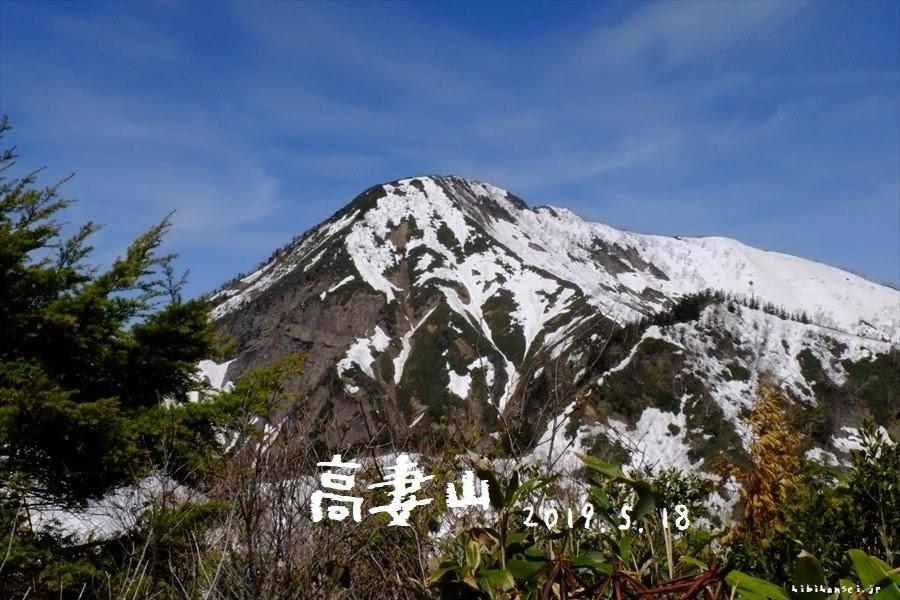 高妻山 登山(弥勒尾根) 山頂は北信五岳の大展望 アップダウンの連続と急登の峰