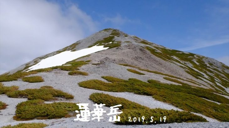 蓮華岳~針ノ木大雪渓 登山(扇沢) 晴れ渡る山頂からは立山連峰と裏銀座の大パノラマ