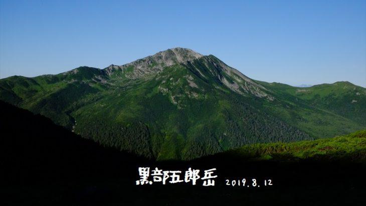 黒部五郎岳 登山 巨大カールの百名山は北アルプスの内なる峰 秘境を巡る雲ノ平の旅3日目