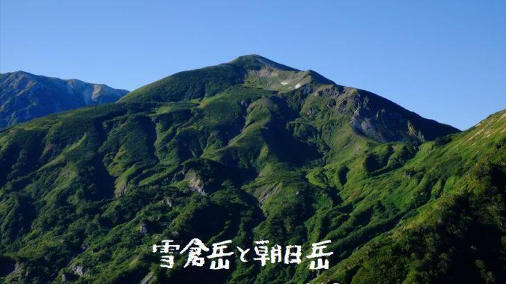 雪倉岳と朝日岳 登山 北アルプスの最北端は秋の花々と日本海の大絶景 朝日小屋テント泊