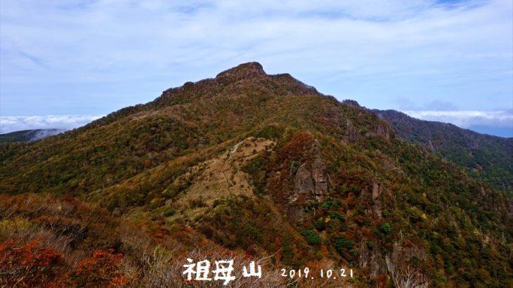 祖母山 紅葉登山(尾平) 九州の秋を彩る岩峰は雲海の大絶景と神話の峰