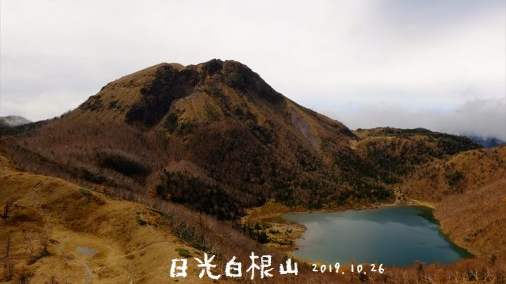 日光白根山 紅葉登山(湯元) 秋の日光は男体山の裾野に広がるカラマツの黄葉と藪漕ぎの峰