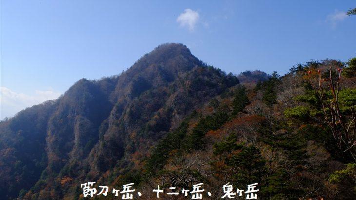 十二ヶ岳と鬼ヶ岳 紅葉登山 御坂山塊17座縦走!富士山の絶景と紅葉とほうとうの旅