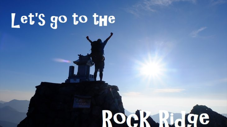 【登山かわら版】岩稜・鎖場にチャレンジ!(関東近郊編) スリルと大展望の頂へ!初級編から上級編まで紹介するぜ!