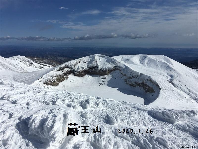 蔵王山 天気