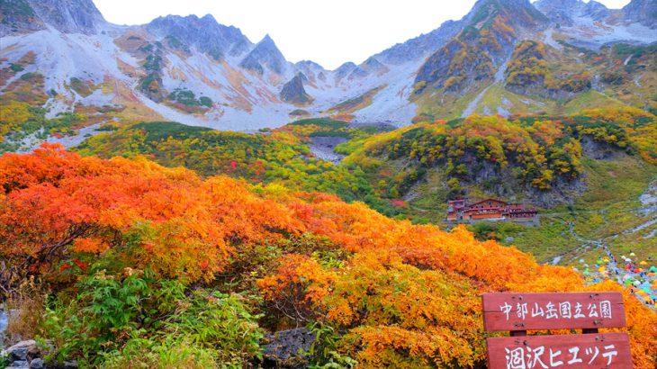 秋の涸沢カール 紅葉登山 来たれ!道楽者!暴食の限りを尽くす秋の山旅