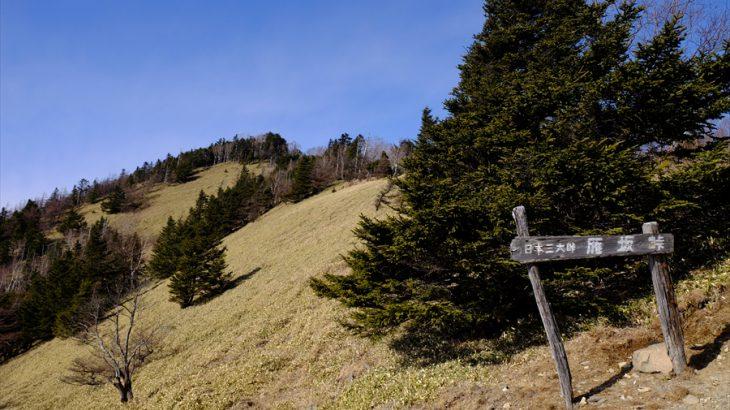 雁坂峠 登山 トイレを貫け!笹原広がる日本三大峠は富士山の絶景と便所国道